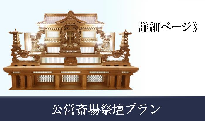 公営斎場祭壇プラン