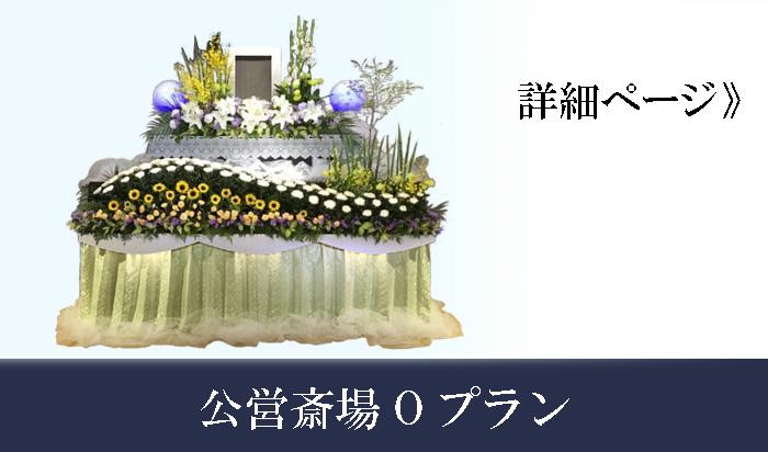公営斎場oプラン
