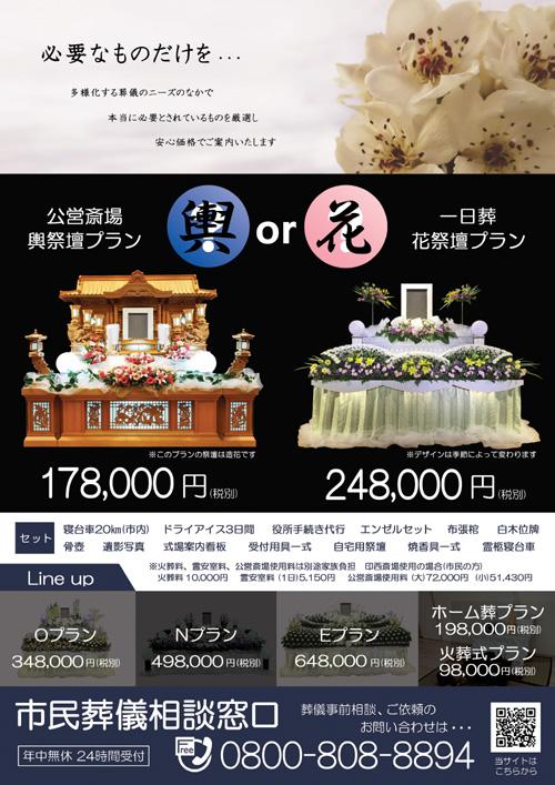 株式会社ONe 葬儀チラシ